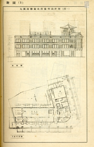 Osaka Shosen Kaisha (Osaka Mercantile Co., Ltd.) period (1937-1945) Image 1