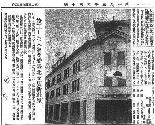 Osaka Shosen Kaisha (Osaka Mercantile Co., Ltd.) period (1937-1945) Image 4