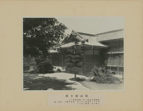典藏圖片 - 壽山館玄關