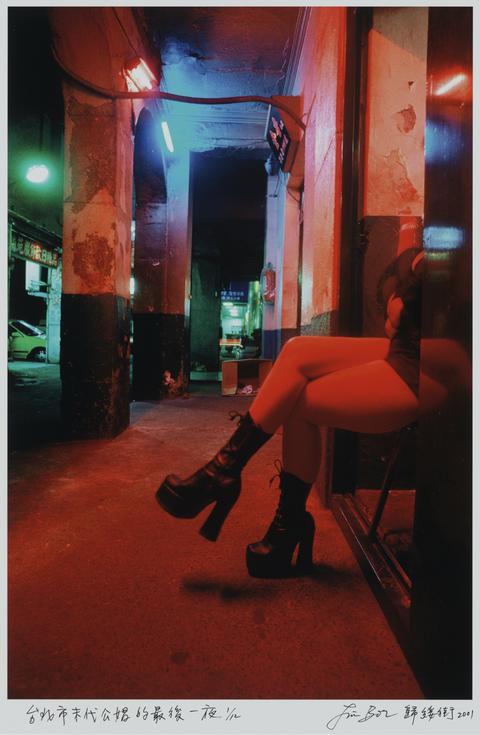 典藏圖片 - 末代公娼